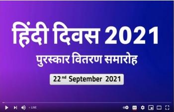 हिंदी दिवस 2021 पुरस्कार वितरण समारोह ( 22nd September 2021 )