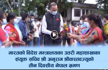 Highlights of visit of Shri Anurag Srivastava, Joint Secretary (North), Ministry of External Affairs to Nepal